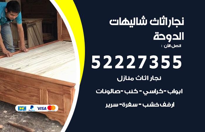 نجار أبواب شاليهات الدوحة