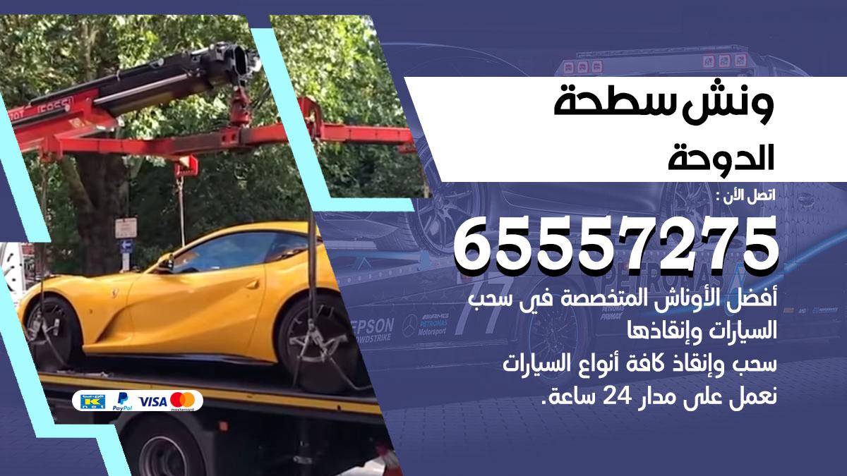 ونش سطحة كرين الدوحة