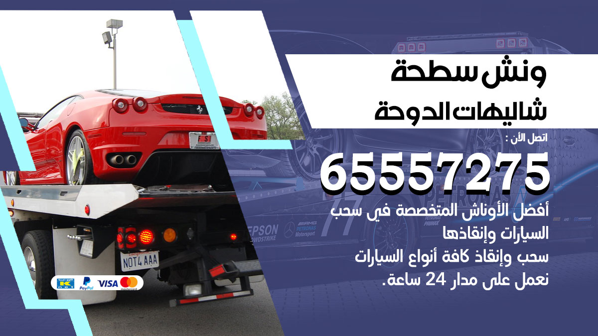 ونش سطحة كرين شاليهات الدوحة