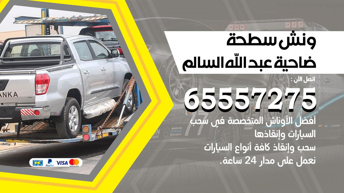 ونش سطحة كرين ضاحية عبدالله السالم