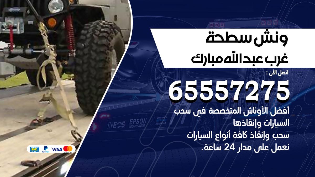 ونش سطحة كرين غرب عبدالله مبارك
