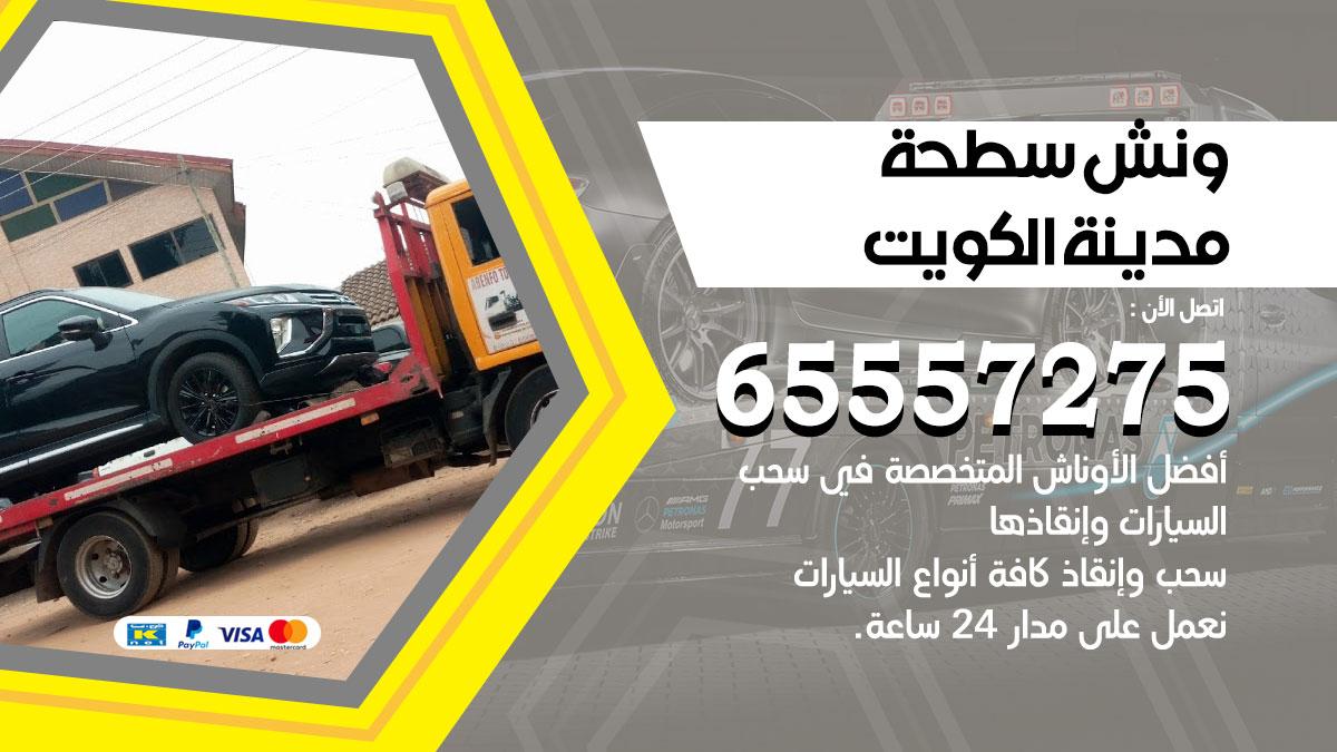 ونش سطحة كرين الكويت